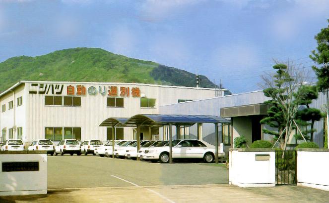 ニシハツ産業株式会社